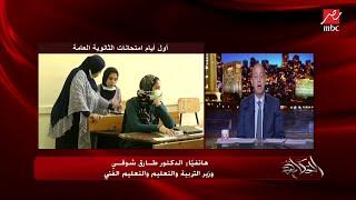 عمرو أديب يسأل وزير التربية والتعليم: هو مين اللي طلع إشاعة إن الامتحان فيه جمع كلمة حليب؟