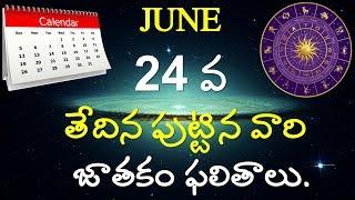 June 24th Born Astrology||Horoscope||June Born Prediction||Month||V Prasad Health Tips In Telugu||