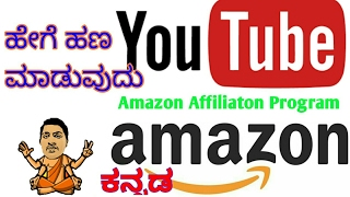 [Kannada]How to earn money from Amazon Affiliates(Affiliate marketing) | How youtuber makes money