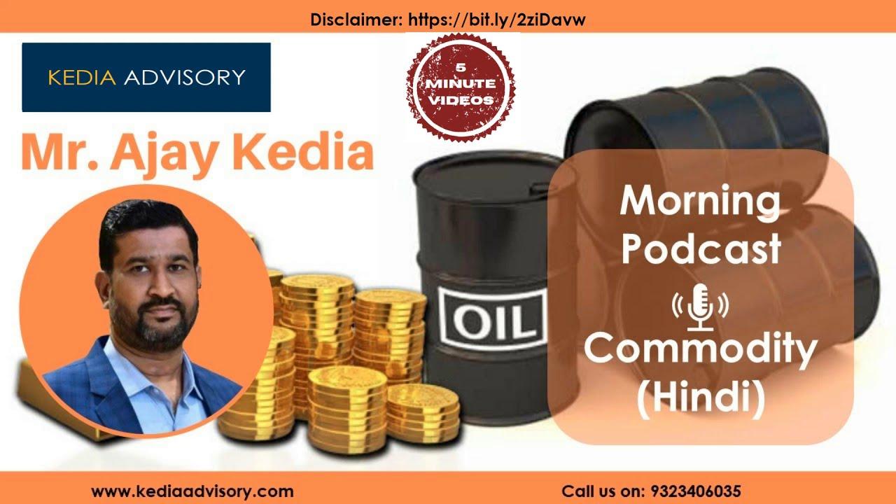 Kedia Commodity Morning Podcast as on Jan 18, 2021 | केडिया कमोडिटी पॉडकास्ट 18 जनवरी, 2021