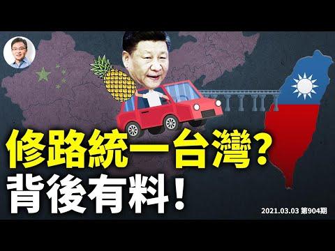 要接大招了!「修路到台湾」暗藏中共武统期限;「凤梨大战」是习近平对台新计画的第一弹?(文昭谈古论今20210303第904期)