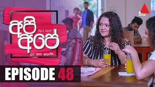 Api Ape | අපි අපේ | Episode 48 | Sirasa TV Thumbnail