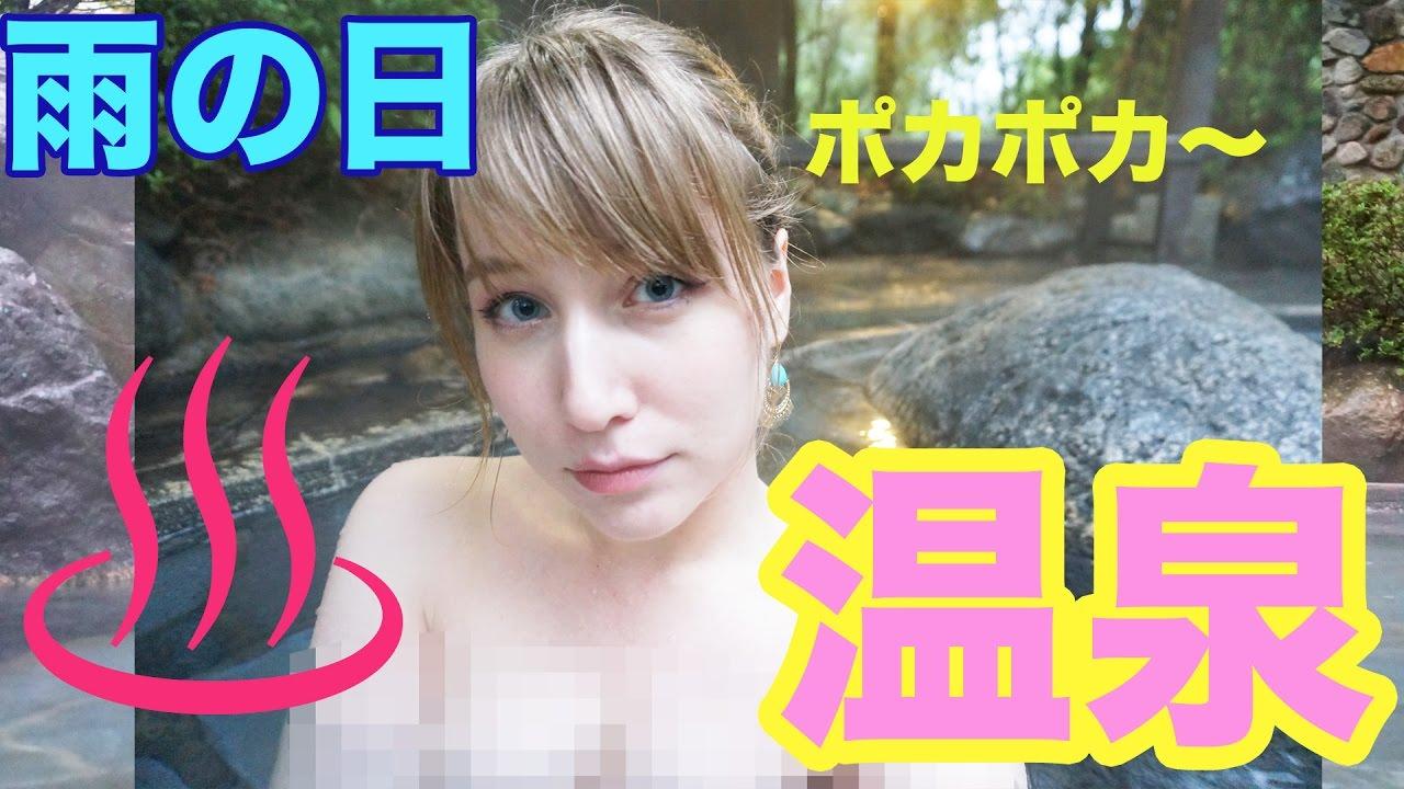 【ポカポカ】雨の日に露天風呂へ!♨️