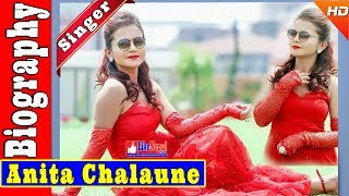 Anita Chalaune - Nepali Singer Biography Video, Songs