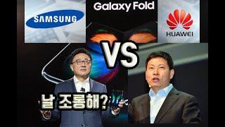 화웨이 P30 pro 갤럭시s10 조롱에 대한 기막힌 삼성 반격!