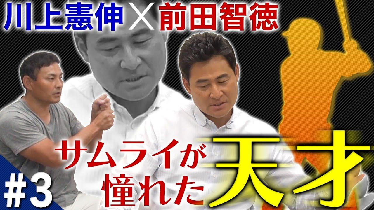 【初出演#3】前田智徳が語る「天才論」と「憧れの打者」&そこまで言う?球界極秘●●●