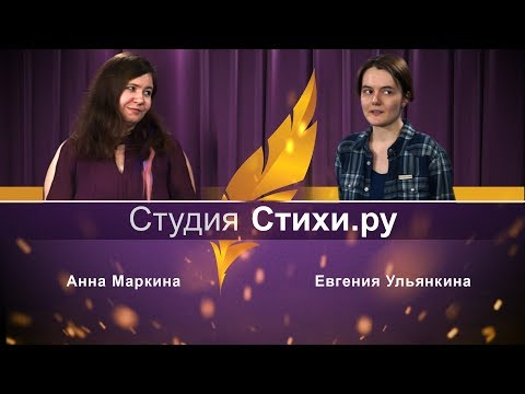 Студия Стихи.ру. Выпуск 02 (2019)
