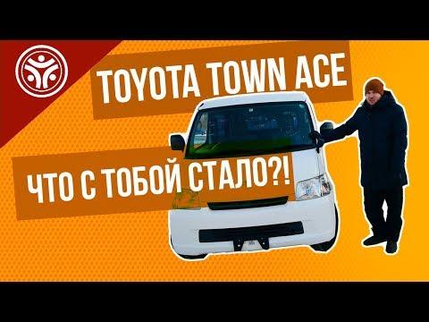 Обзор авто TOYOTA TOWN ACE (Тойота таун эйс). Что с тобой стало?
