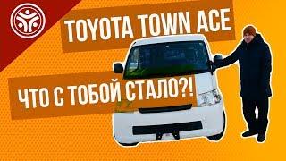 Обзор авто TOYOTA TOWN ACE Тойота таун эйс. Что с тобой стало