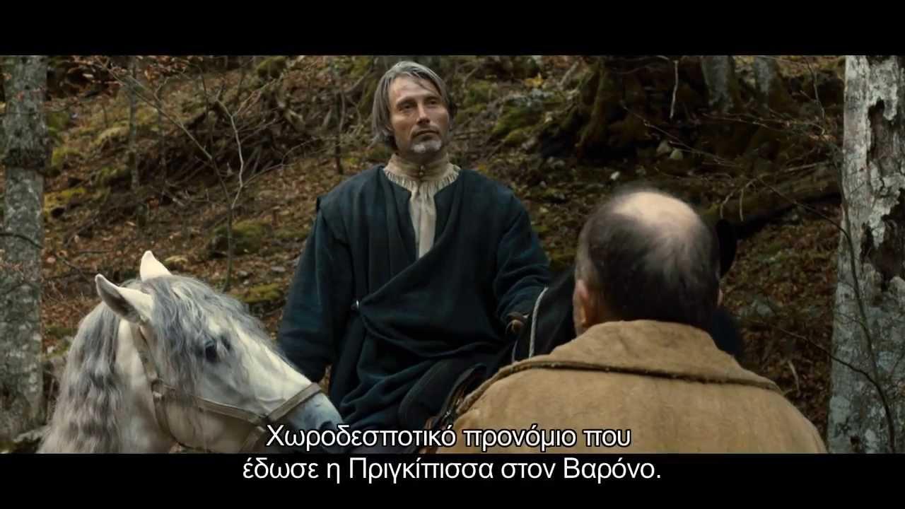 Ο ΘΡΥΛΟΣ ΤΟΥ ΜΑΪΚΛ ΚΟΛΧΑΣ (MICHAEL KOHLHAAS) Επίσημο trailer