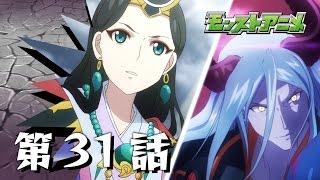第31話「神の刃と悪魔の銃口」【モンストアニメ公式】 thumbnail