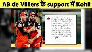 #VIRAL: AB de Villiers  को मिला Virat Kohli का साथ, देखिए कोहली ने क्या कहा | Sports Tak