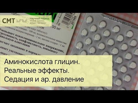 Аминокислоты. Глицин. Реальные эффекты. Седация и артериальное давление