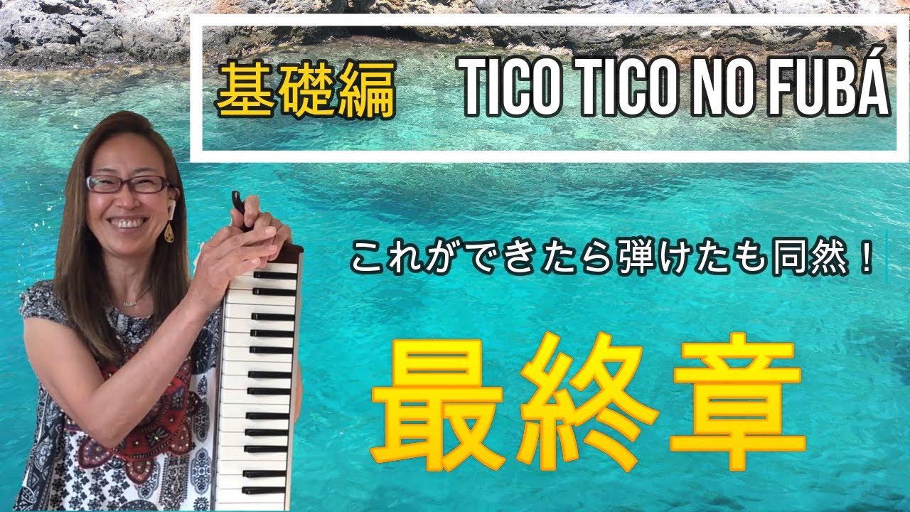 【Lesson3 Tico-Tico no Fubá】ブラジル実績プロが教える!鍵盤ハーモニカでブラジル音楽ショーロを弾こう!楽譜が苦手、音楽が初めてでもOK!実質7分!これであなたも本場仕込み