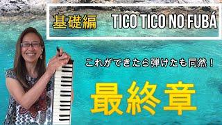 "【Lesson3 Tico-Tico no Fubá】ブラジル音楽プロが教える!鍵盤ハーモニカでブラジル音楽ショーロを弾こう""基本編""。歌って学ぶブラジル音楽実践レッスン最終章。"