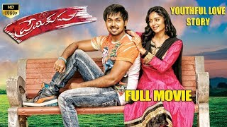 Sri Manas Latest telugu Full Movie || Sanam Shetty || Shakalaka Shankar || Bhanu Chander