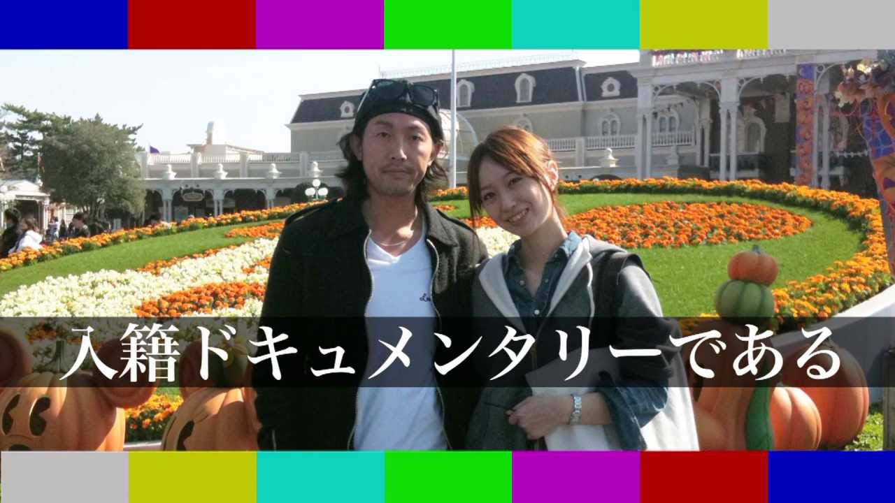 岡田和之入籍 - YouTube