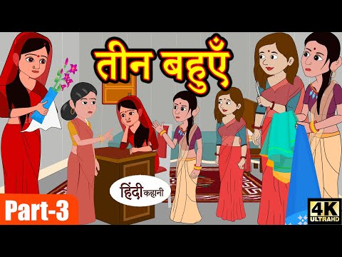 Kahani तीन बहुएँ - Story in Hindi | Hindi Story | Moral Stories | Bedtime Stories | Kahaniya | Funny