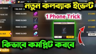 HOW TO COMPLETE NEW FRIENDS CALL BACK EVENT IN FREE FIRE|NEW CALL BACK TRICK|FRIENDS CALL BACK TRICK