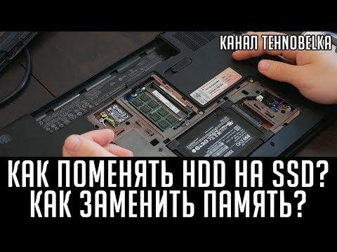 Ускоряем ноутбук! Как заменить Hdd на Ssd в ноутбуке? Как поменять оперативную память на ноутбуке?