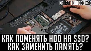 апгрейд ноутбука,Меняем HDD на SSD,Замена в ноутбуке HDD на SSD