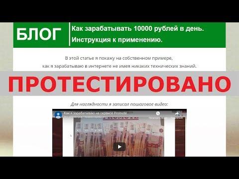 Видео Честный заработок в интернете без вложений и приглашений