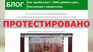 На сервисе Promote вы сможете зарабатывать 10000 рублей в день на покупке кодов? Честный отзыв.
