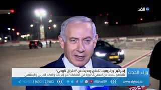 وراء الحدث - إسرائيل تعلن عودة العلاقات الدبلوماسية مع تشاد