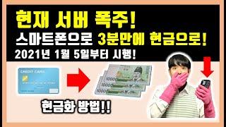 신용카드 포인트 통합조회 및 현금화 방법 꿀팁! 3분만…
