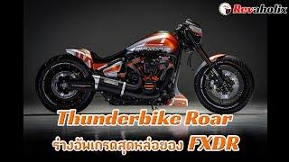 Thunderbike Roar ร่างอัพเกรดสุดหล่อของ FXDR | Revaholix
