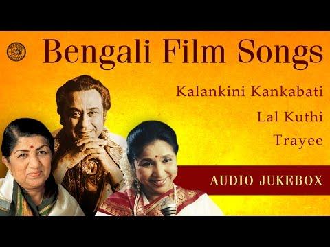 Superhit 80's Bengali Film Songs | Kishore Kumar | Asha Bhosle | Lata Mangeshkar | RD Burman