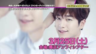2/25(土)チケット一般発売開始!韓国俳優ソ・ガンジュン 来日ファンミーティング『Seo Kang Jun Fanmeeting 2017』
