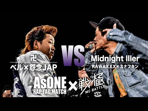 RAWAXXX×スナフキン vs ベル×怨念JAP/戦極×AsONE 戦クロ4(2019.4.29)