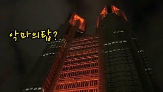 일본도쿄 여행 #3 I 도쿄도청의 전망대를 가봅시다. …