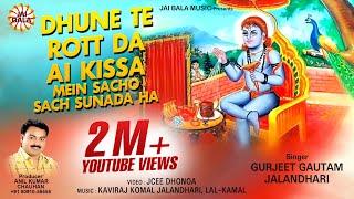 Dhune Te Rott Da Ai Kissa Mein Sacho Sach Sunada Ha | Jai Baba Balak Nath Bhajan #Jaibalamusic
