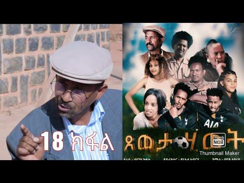 New Eritrean Series Comedic  Film 2020//xeweta-hiwet(ጸወታ_ ሂወት) ዓሰርተ ሸሞንተ ክፋል//part 18//Brhane kflu