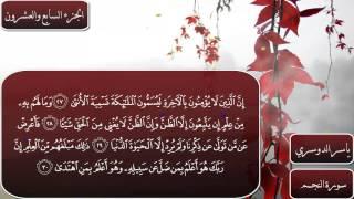 سورة النجم كاملة بصوت الشيخ ياسر الدوسري