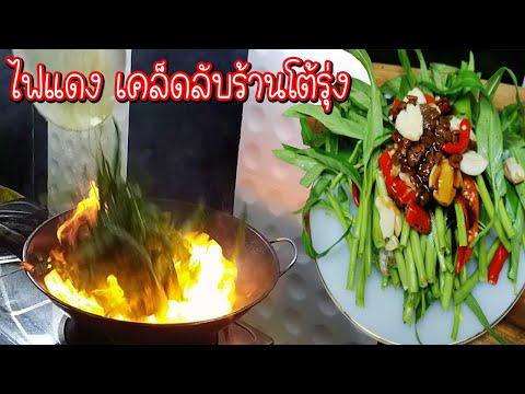 ผัดผักบุ้งไฟแดง ผัดให้ไฟลุกมีเทคนิค วิธีเก็บผักบุ้งให้เขียวสวยสด นานข้ามเดือน Asia Food Secrets