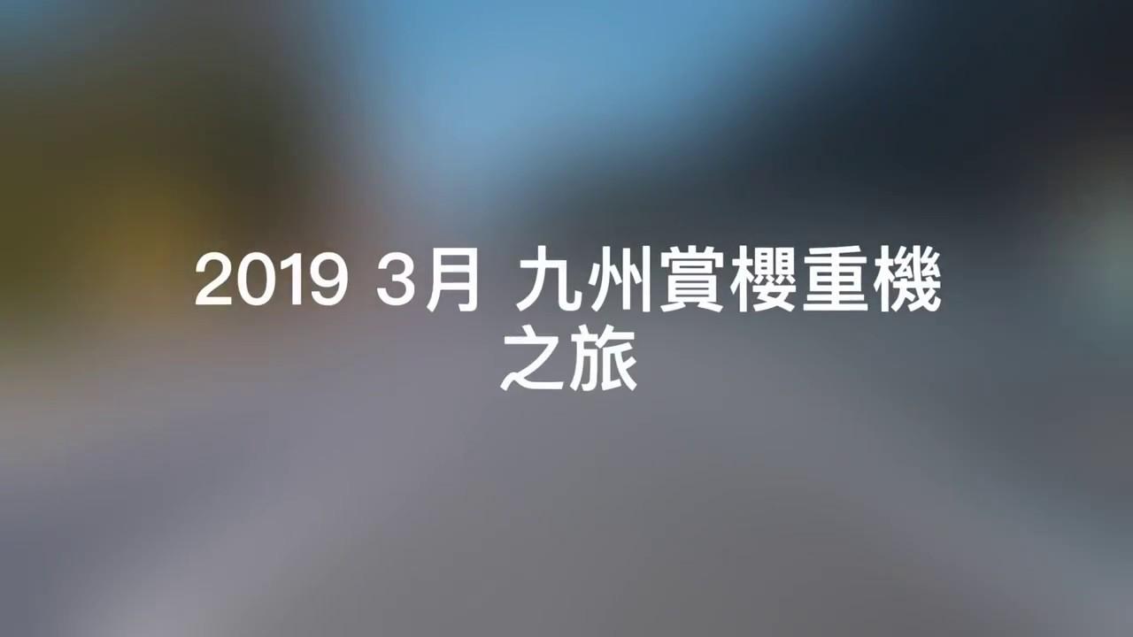 【日本重機旅】2019 3月 湯布院國東半島賞櫻之旅