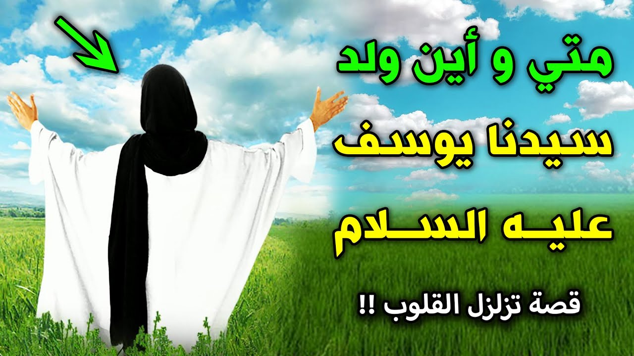 أين ولد سيدنا يوسف عليه السلام | واين دفن ولماذا قال الرسول انه اجمل الانبياء ؟ قصة تزلزل القلوب !!