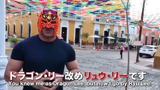 2019年12月8日広島グリーンアリーナ 第6試合終了後に場内スクリーンで上映されたドラゴン・リー改めリュ・リーから獣神サンダー・ライガーへの...