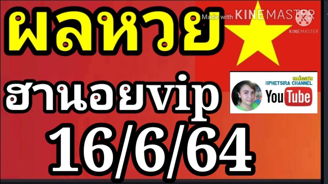 ผลหวยฮานอยวีไอพีวันนี้, ผลหวยฮานอยวีไอพีล่าสุด, ตรวจหวยฮานอยวีไอพี16 มิถุนายน 64