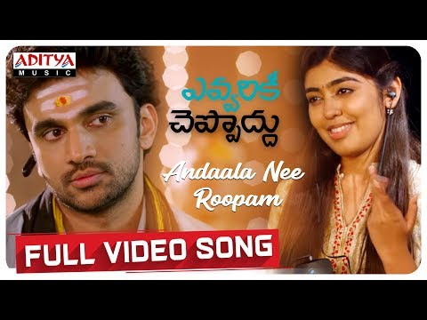 Andaala Nee Roopam Full  Song | Evvarikee Cheppoddu Movie | Rakesh Varre,gargeyi Yellapragada