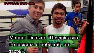 Мэнни Пакьяо: «Поздравляю Головкина с победой, он – зверь».