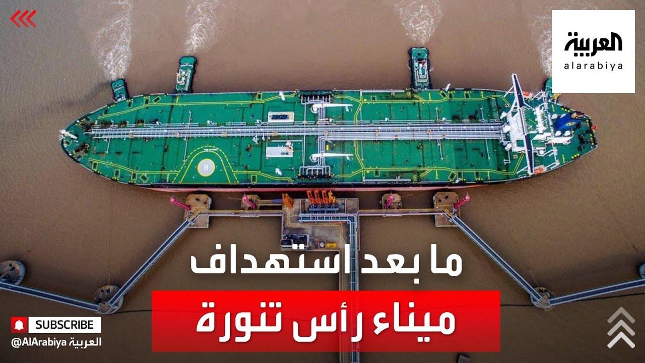 ما هي تداعيات استهداف مليشيات الحوثي لميناء رأس تنورة السعودي؟  - نشر قبل 4 ساعة