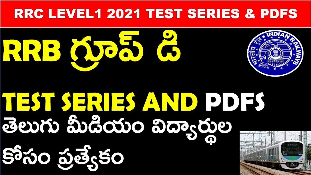 RRC LEVEL 1 TEST SERIES AND PDFS | రైల్వే గ్రూప్ డి MOCK TEST SERIES| RRB GROUP D | CHAPTERWISE PDFS