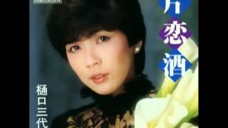 樋口三代子さん センチュリーレコードから発売されたシングルレコード3...