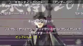 __(アンダーバー)の生ライブ『ギガンティックO.T.N』ニコニコ超会議2015【コメ付き】