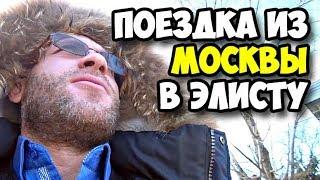 Поездка по России из Москвы в Элисту || Сериал Гастролеры отзывы || Есть ли комфорт в поездке в 2019