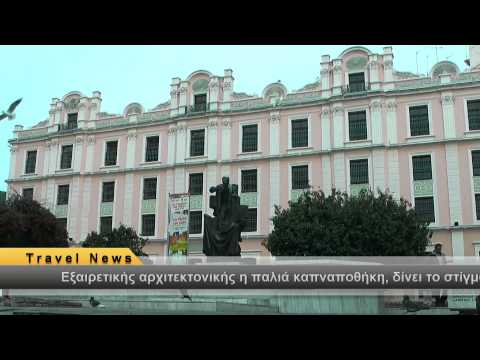 KAVALA - City Tour - Travel Reportage